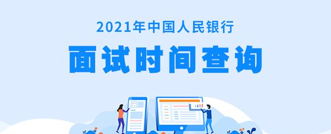 2021年中国人民银行面试时间