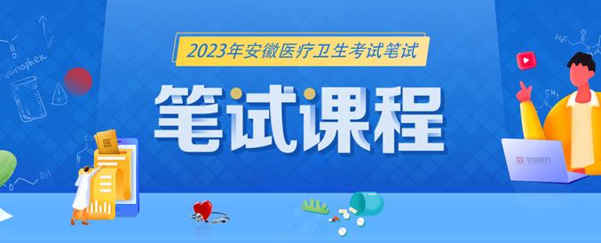 2021安徽醫療衛生考試筆試課程