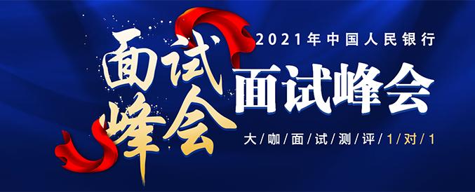 2021中国人民银行面试峰会