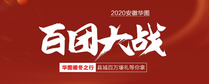 2020年安徽华图百团大战