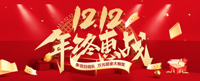 12.12 年终惠战
