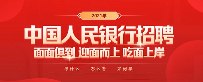 2021中国人民银行秋季招聘面试辅导课程