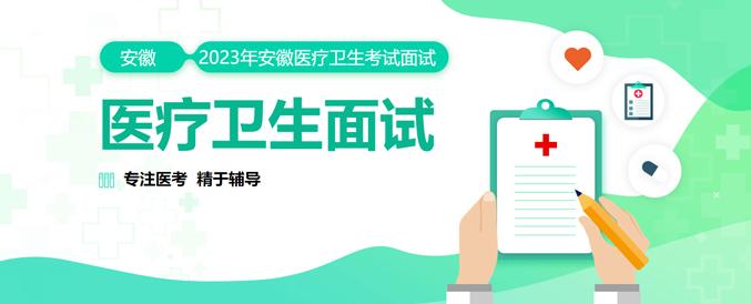 2021年安徽医疗卫生面试课程