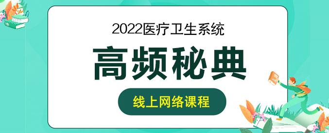 2021医疗卫生系统高频秘典