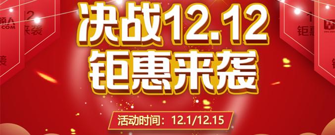 华图金融2021.12.12钜惠来袭