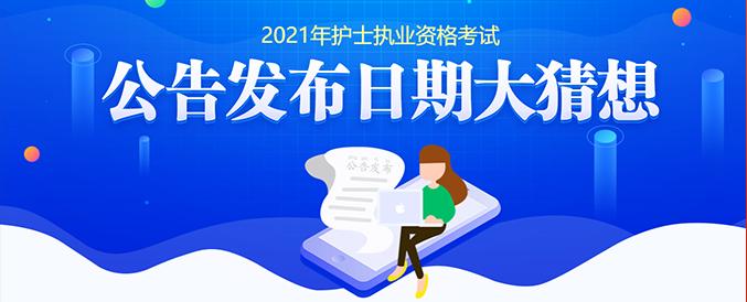 2021年护士资格考试公告发布日期大猜想