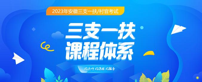 2021安徽三支一扶笔试课程
