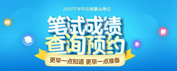 2020下半年安徽事業單位聯考成績查詢預約