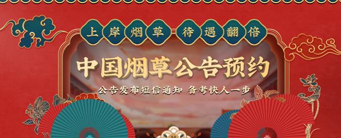 2021中国烟草公告预约