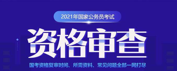 2021年国家公务员考试资格审查专题