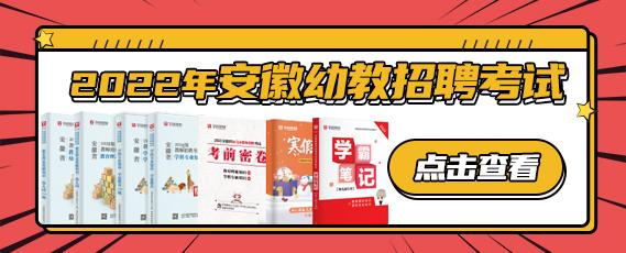 2021安徽幼教图书资料