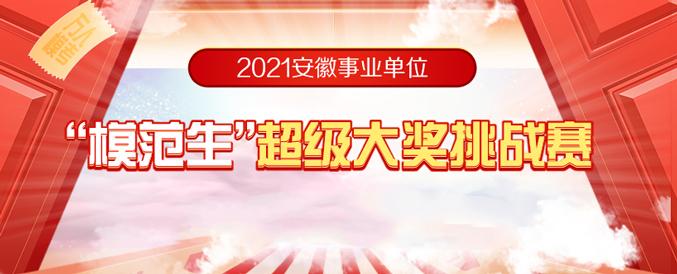 2021安徽事业单位模考大赛
