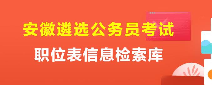 2021年安徽遴选公务员职位表信息检索库