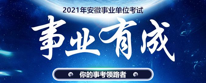 2021安徽事业单位事业有成课程