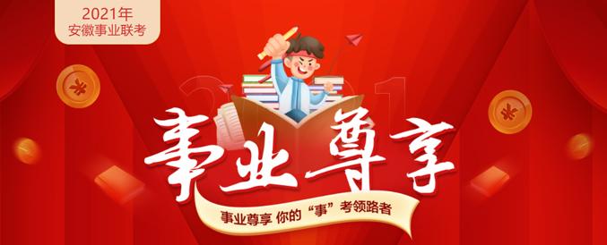 2021安徽事业单位联考事业尊享课程系列