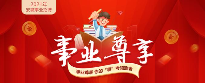 2021安徽事业单位招聘非联考事业尊享系列课程