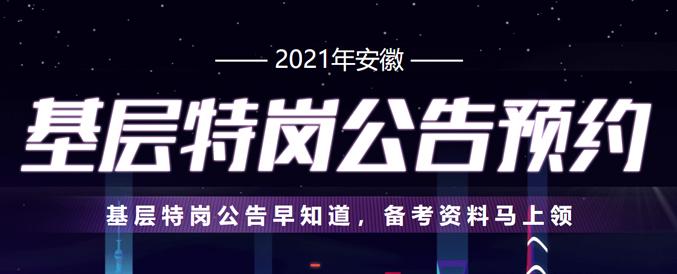 2021安徽基层特岗考试公告预约