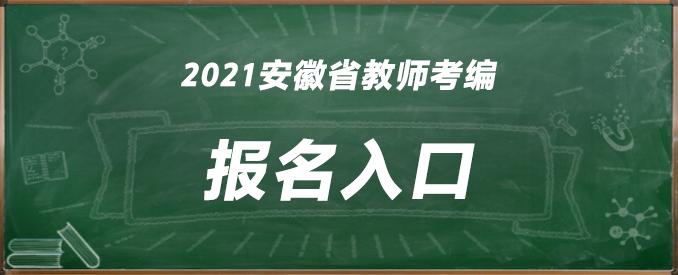 2021安徽教师招聘报名竞价