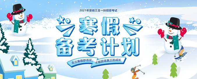 2021安徽三支一扶招募考试寒假作业