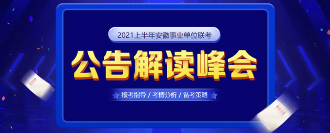 2021年安徽事业单位联考大纲解析峰会
