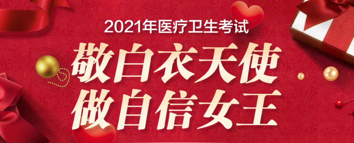 2021华图医疗女王节活动