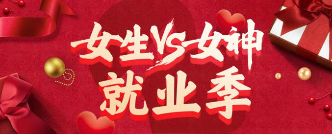 2021年华图教育3.8女王节活动