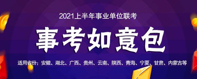 2021年事业单位三八节活动事考如意礼包