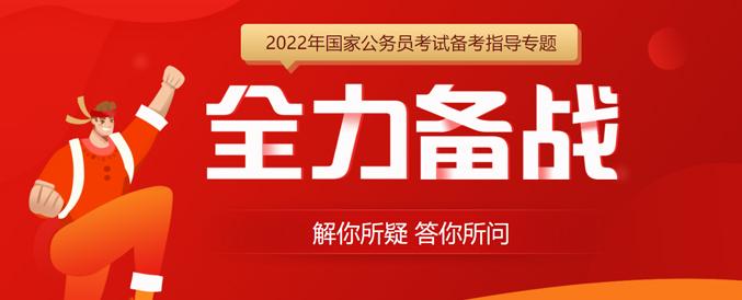 2021年国家公务员考试备考指导专题
