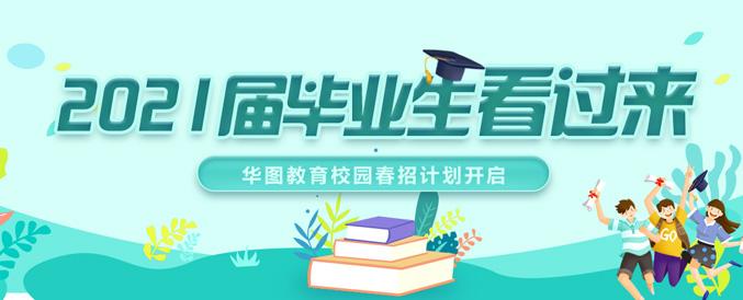 2021年安徽华图教育春季校园招聘开启