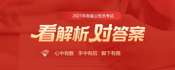 2021年安徽省考试题解析峰会