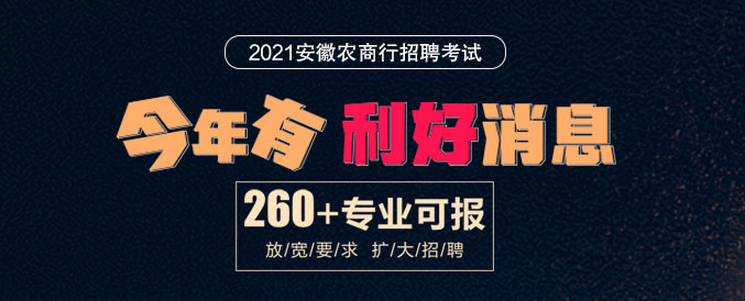 2021安徽农商行学科门类要求