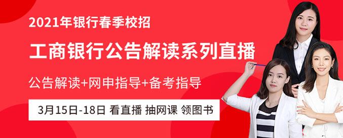 2021中国工商银行春季校园招聘公告解读系列直播课