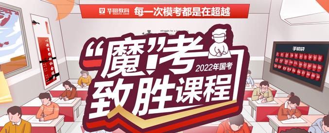 """2022年国考""""魔考""""制胜系列课程体系"""