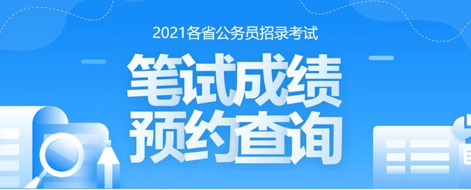 2021年安徽省考成绩查询预约