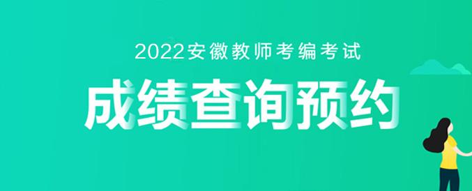 2021年安徽教师考编考试成绩查询预约