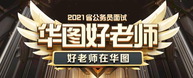 2021年安徽省考面试好老师
