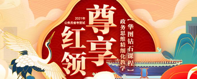 2021年安徽公务员面试红领尊享面试课程