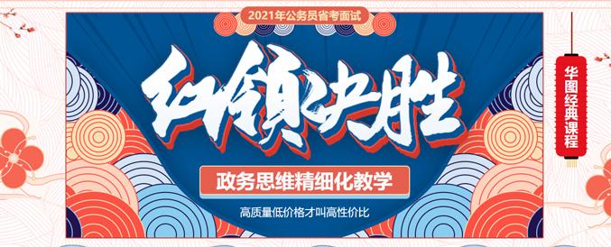 2021年安徽公务员面试红领决胜系列课程