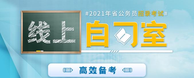 2021年安徽公务员面试线上自习室
