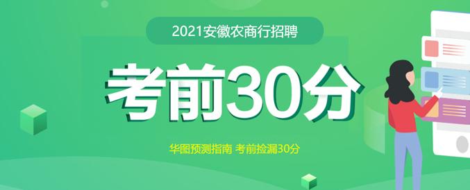 2021年安徽农商行招聘考试考前30分