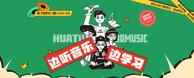 2021年华图联名QQ音乐礼盒