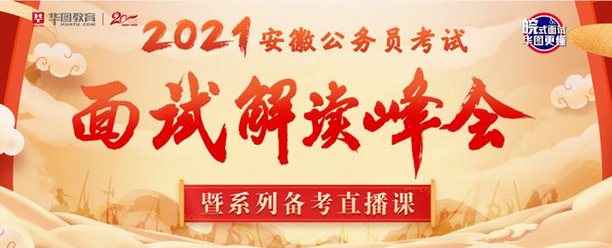 2021年广西公务员考试面试直播峰会