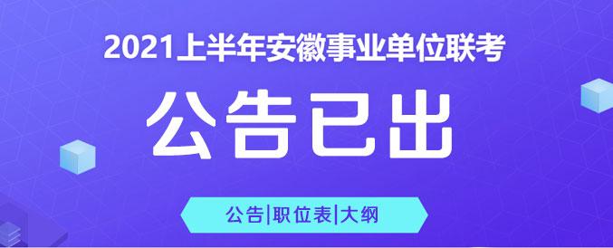 2021年安徽事业单位联考公告已出!附公告职位表