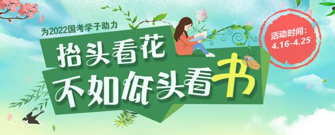 2022年国考笔试活动_4月读书活动