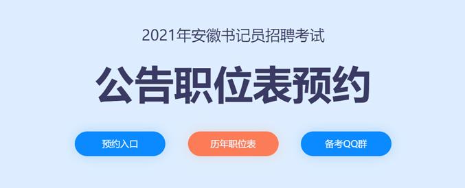 2021年安徽法检书记员招聘考试公告预约
