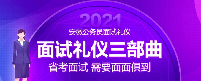 2021年安徽公务员考试面试礼仪三部曲