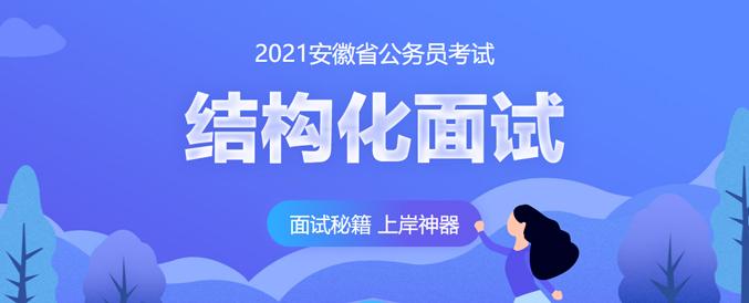 2021安徽公务员考试面试备考_结构化面试备考