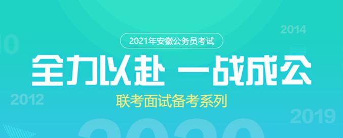 2021年安徽公务员联考面试备考技巧