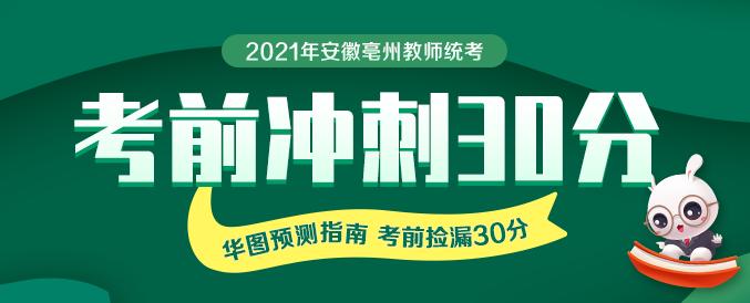 2021亳州教师统考《考前30分》 在线阅读