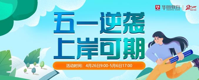 2021年华图教师51节日活动专题